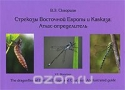 Стрекозы Восточной Европы и Кавказа. Атлас-определитель / The Dragonflies of Eastern Europe and Caucasus: An Illustrated Guide